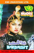 Film - Noori / Bardasht