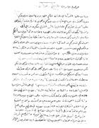 1929 May 25, Jiryes to Suleiman