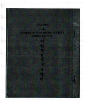 By-Laws Handbook [Dae Han Buin-gu Jaehae Jang-dyong]