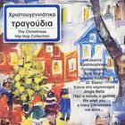 18 Christougenniatika Tragoudia-The Christmas Hip-Hop Collection