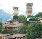 Polyphonies De Géorgie