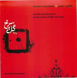 In The Name Of The Red Rose: Iranian Classical Music Album Art