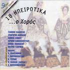 18 Ipirotika...The Dance