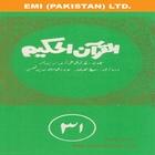 Al-Quran Al-Hakeem  31