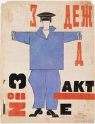 The Actor's Professional Garments, No 3. Costume Design For 'The Magnanimous Cuckold' by Vsevolod Emilevich Meyerhold, 1921 (ink & gouache on paper)