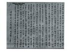 Daehan Inbu Ingu Jaehae, Daepyo Lok [Meeting Notes of the Central Branch of the Korean Women's Relief Society]