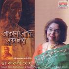 Aakash Aami Bharbo Gane