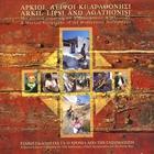 Arkii, Lipsi, Agathonisi
