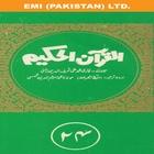 Al-Quran Al-Hakeem  24