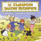 31 Bulgarian Golden Songs