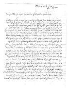 1932 July 27, Jiryes Sr to Sulieman