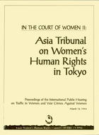 In the Court of Women II: Asia Tribunal on Women's Human Rights in Tokyo: Proceedings of the International Public Hearing on Traffic in Women and War Crimes Against Woman, March 12, 1994.