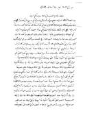 1933 Feb 12, Jiryes Sr to Suleiman