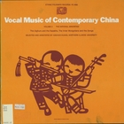 Vocal Music of Contemporary China, Vol. 2: The National Minorities