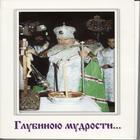 O Thou, Who With Profound Wisdom…