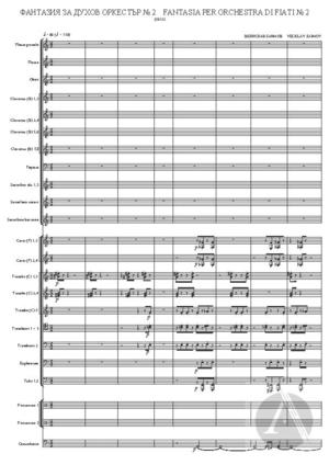 Fantasy for Wind Orchestra